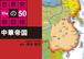 <PDF版>中華帝国【タブレットで読む 世界史の地図帳 file50】[BKD0150]