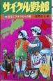 中古 サイクル野郎(26) 荘司としお ヒットコミックス 初版 送料無料