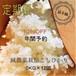 減農薬5kg×12回〈10%OFF〉定期購入〈元年産〉南魚沼産コシヒカリ
