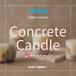動画レッスン Concrete Candle
