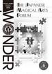 JCMA機関紙WONDER 9月号