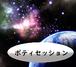 「Pothi」ヒーリングセッション(120分)