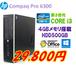 HP Compaq Pro 6300 Core i3 3220 3.30GHz / メモリー4GB HDD500GB / Windows10 Home 64bit / DVD-ROM