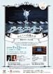<親子ペア(9月23日)>東京シティ・バレエ団バレエコンサートVol.4