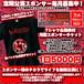 4月1日定期公演Tシャツ付スポンサーチケット(5000円)