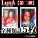 【チェキ・ランダム5枚】LunA【第二弾】(元・殺戮の女神)