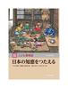 玉川百科 こども博物誌 『日本の知恵をつたえる』