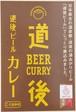 道後ビールカレー 【ビールで煮込んだ フルーティな風味❗️】
