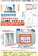 元祖コーラルサンド21 災害非常用水として日本の国の法律で永久に水が腐らない、菌が繁殖しないという証明を取得した元祖コーラルサンド21を