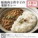 豚挽肉と唐辛子の薬膳カレー(2食分)