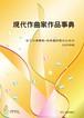 MA0001 現代作曲家作品事典(書籍)