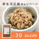 《通常12,960円→20%OFF》チャヤマクロビ 雑穀入り玄米ごはん 30個セット