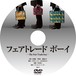 [FairTradeBoy] フェアトレードボーイ DVD