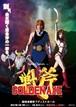 《ゴールデンアックス》公演DVD