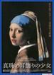 真珠の耳飾りの少女(1)