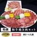 送料無料 【特撰】 和牛焼き肉セット (約5〜6人前)