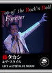 Top of the Rock'n Roll Forever LIVE at 汐留BLUE MODE (DVD)