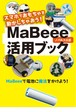 """MaBeee""活用ブック MaBeee本体セット版"