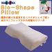 バイオシェイプ枕(レギュラー)