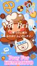 おもてサンドたぬ 01 【東京】