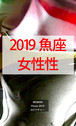 2019 魚座(2/19-3/20)【女性性エネルギー】
