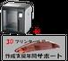 3Dプリンター+年間サポート付 (ルアーが作れるパック)
