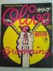 Olive創刊号No.1 82年6月3日号