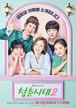 ☆韓国ドラマ☆《青春時代2》DVD版 全14話 送料無料!