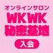 オンラインサロン「WKWK秘密基地」入会【3ヶ月】