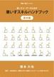 車いすユーザーのための車いすスキルハンドブック 基本編 (日本語) 単行本(ソフトカバー)