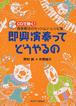 Bi-019 CD de kiku!Ongaku ryohou no session・recipe syu Sokkyo Ensou tte douyaru no(M. NOMURA / Y. KATAOKA /books)