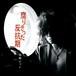 黒崎ジョン 1st Mini Album「腐りきった反抗期」