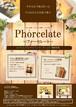 Phorcelate~フォーセレート~(送料無料)