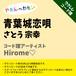 青葉城恋唄 さとう 宗幸 ウクレレコード譜 Hirome♡ U20190030-A0035