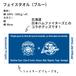 北海道日本ハムファイターズとコラボ タオル