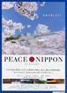 PEACE NIPPON ピース・ニッポン(3)