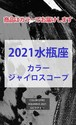 2021 水瓶座(1/20-2/18)【カラージャイロスコープ】