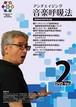 【キャンペーン特価】アンチエイジング音楽呼吸総研 DVD Vol.2 健康美容音楽呼吸法編