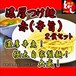濃厚つけ麺・赤(辛旨)2食セット