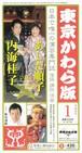 東京かわら版 2012(平成24)年1月号