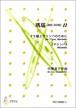 N0002 瑪瑙(ME-NOH)Ⅱ(十七絃、マリンバ/中澤道子/楽譜)