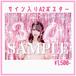 生誕記念♡A2ポスター(サイン入り)