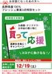 【Cセット】大切な年末の贈り物 厳選ジュレ3本セット(12月19日まで)