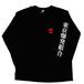 コピー:T.E.A. LONG - TEE【BLACK・ブラック】  トーキョーエクスプロージョンアソシエーション ロンT 長袖Tシャツ ディスジャパ オリジナル