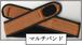 CMC健康サポーター / マルチバンド 620mm×40mm(手首などに)