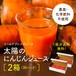 【送料1箱分無料!】無添加・冷凍コールドプレスジュース 「太陽のにんじんジュース」2箱セット