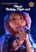 【DVD】ミーウェル誕生日ライブ2019