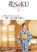 和の生活マガジン「花saku」皐月号 2020.5 Vol. 296