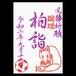 【9月19日】蹴球朱印・柏詣・柏リモート詣(通常版・文字カラー)