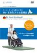 ホルスト・ストローケンデル博士に学ぶ車いす操作指導法(DVD)